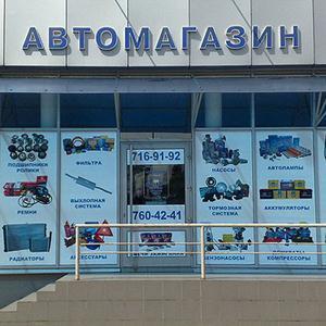 Автомагазины Средней Ахтубы