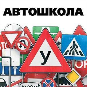 Автошколы Средней Ахтубы