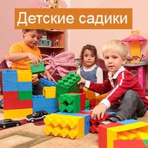 Детские сады Средней Ахтубы
