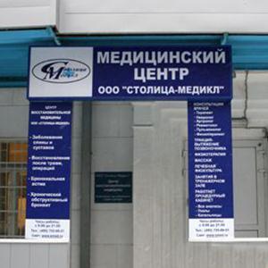 Медицинские центры Средней Ахтубы