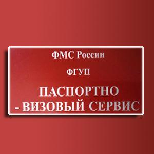 Паспортно-визовые службы Средней Ахтубы