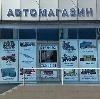Автомагазины в Средней Ахтубе