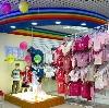 Детские магазины в Средней Ахтубе