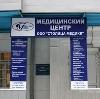 Медицинские центры в Средней Ахтубе