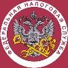 Налоговые инспекции, службы в Средней Ахтубе
