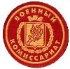Военкоматы, комиссариаты в Средней Ахтубе