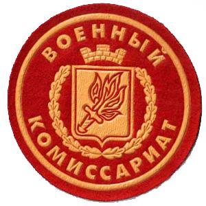Военкоматы, комиссариаты Средней Ахтубы